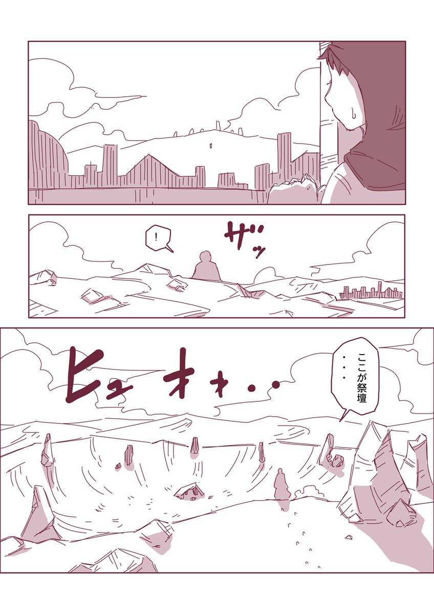 然る放浪者の夜話 #9 無知(3-1)
