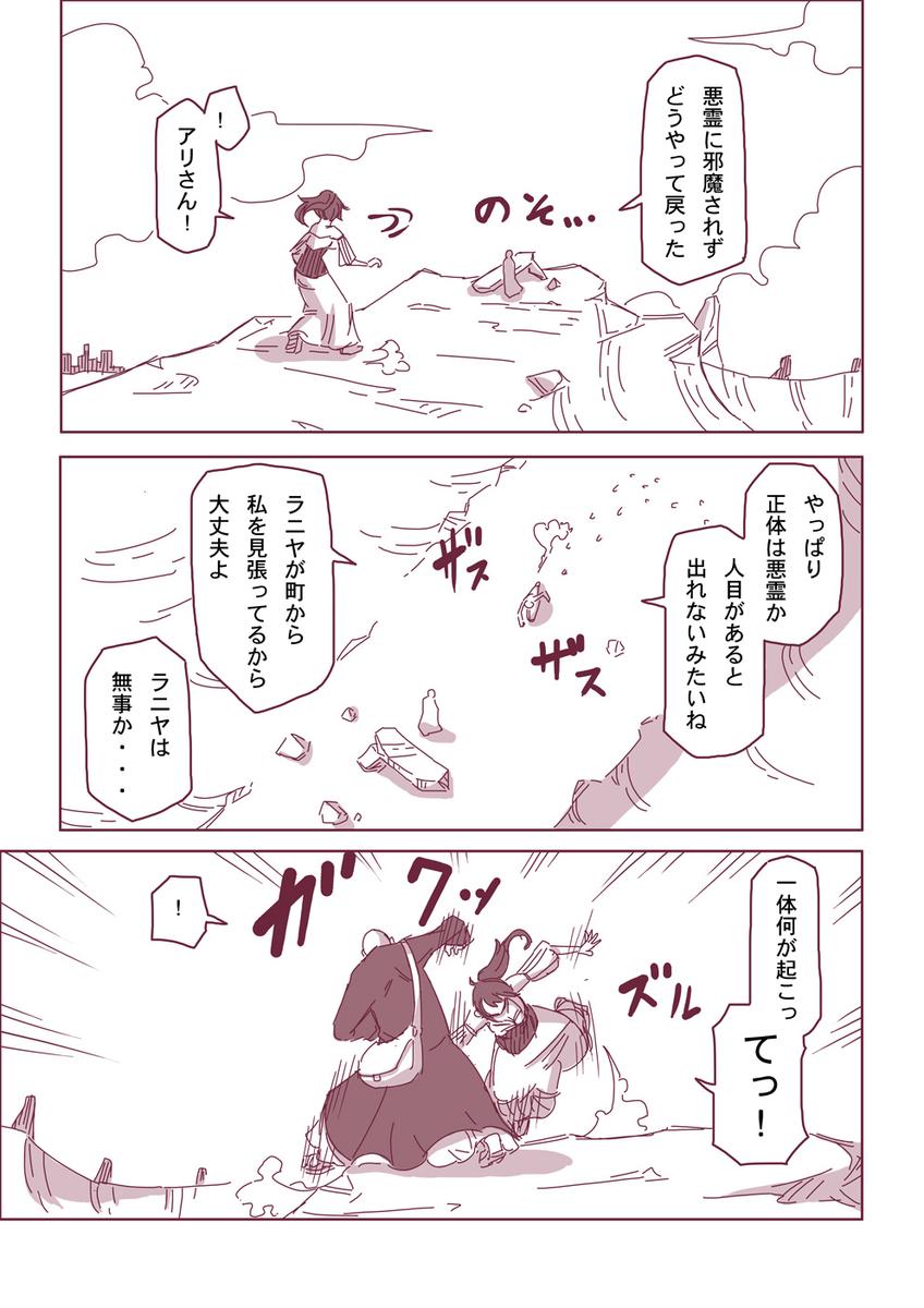 然る放浪者の夜話 #9 無知(3-2)