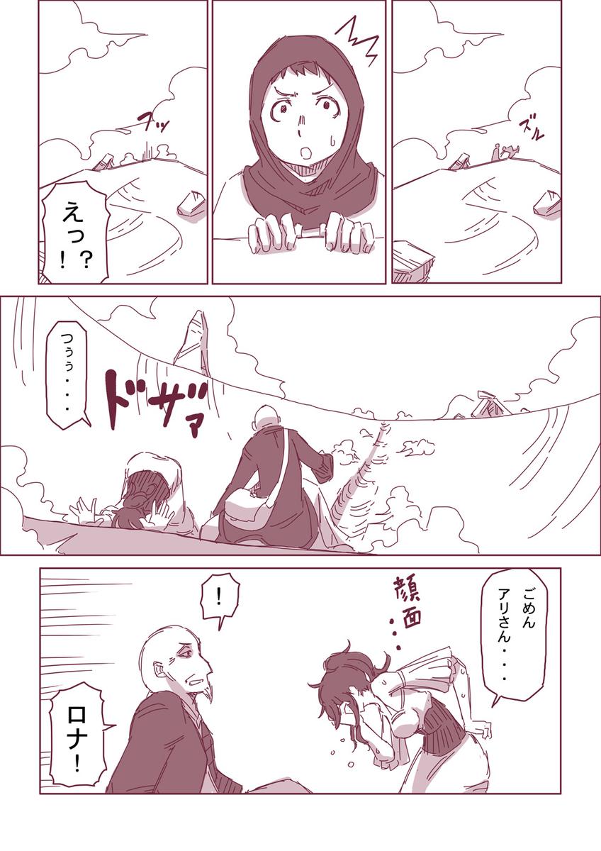 然る放浪者の夜話 #9 無知(3-3)