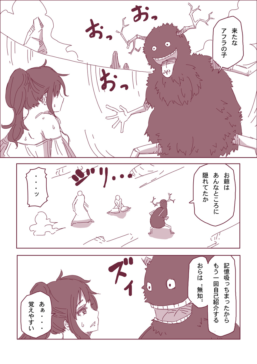 然る放浪者の夜話 #9 無知(3-4)