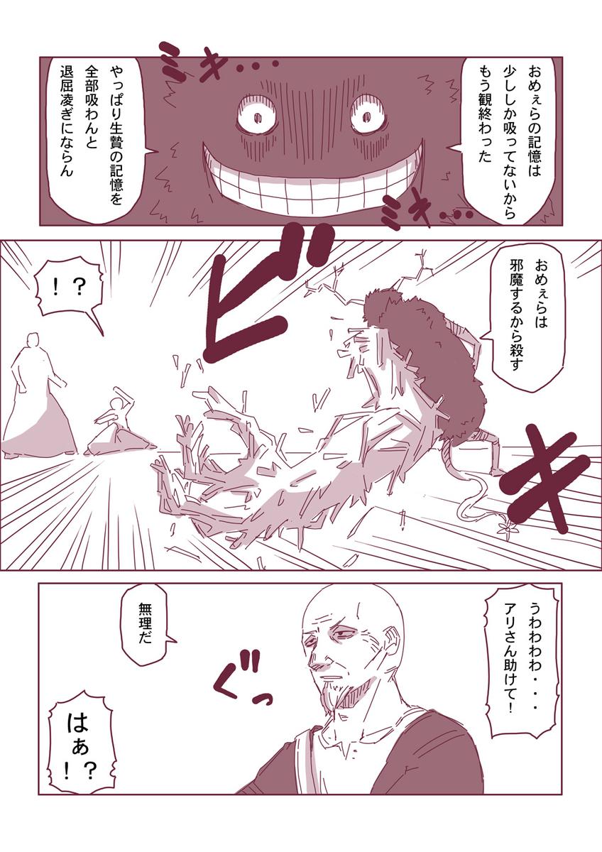 然る放浪者の夜話 #9 無知(3-5)