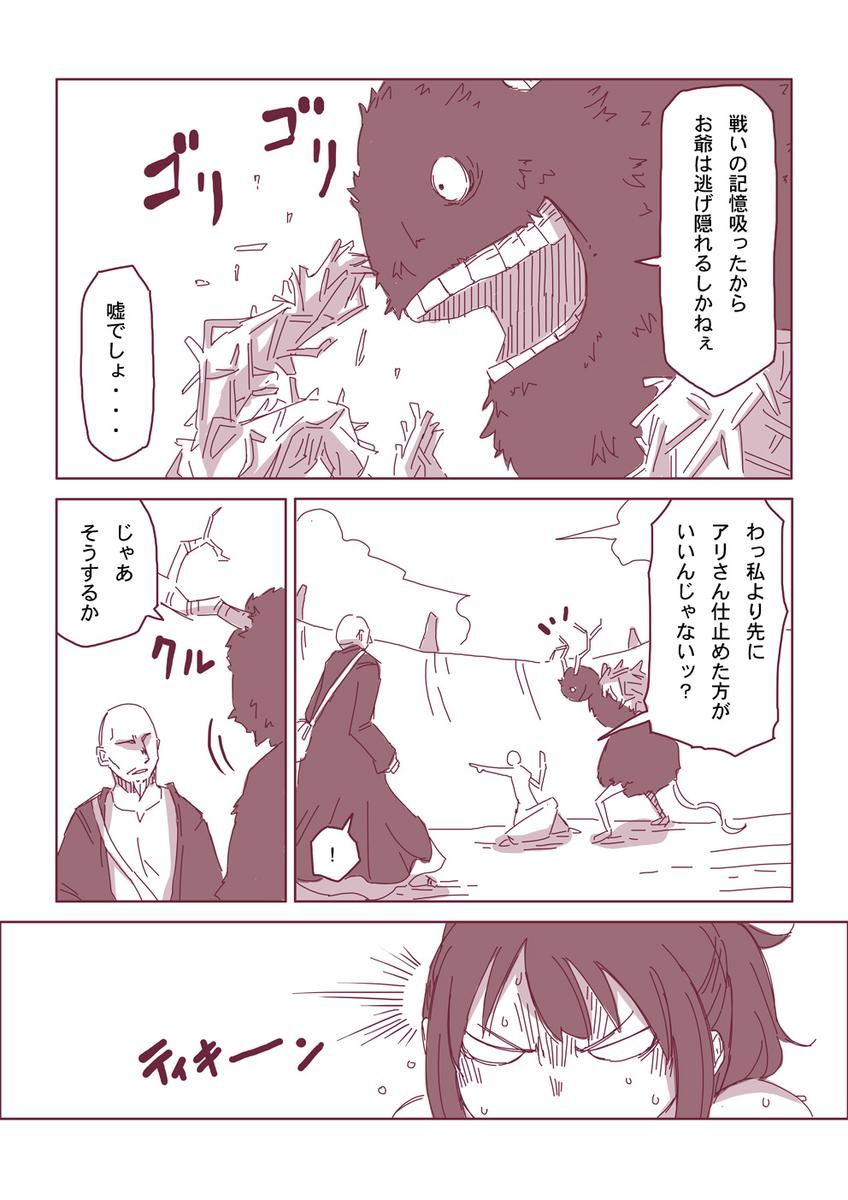 然る放浪者の夜話 #9 無知(3-6)