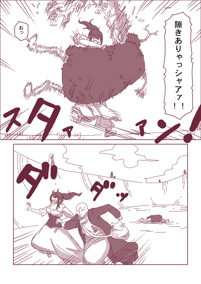 然る放浪者の夜話 #9 無知(3-7)