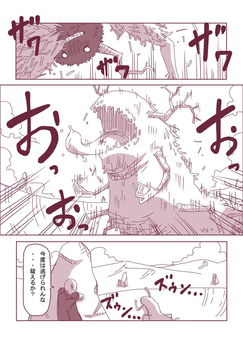 然る放浪者の夜話 #9 無知(4-1)
