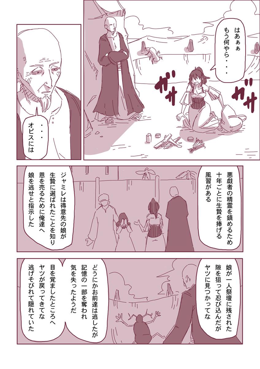 然る放浪者の夜話 #9 無知(4-2)