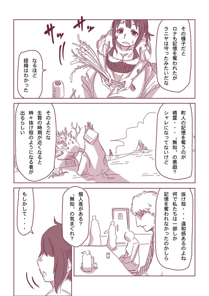 然る放浪者の夜話 #9 無知(4-3)