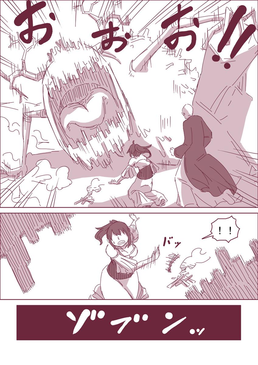 然る放浪者の夜話 #9 無知(4-4)
