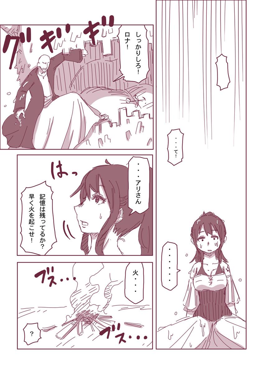 然る放浪者の夜話 #9 無知(4-5)