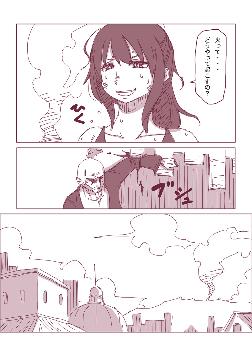 然る放浪者の夜話 #9 無知(4-6)