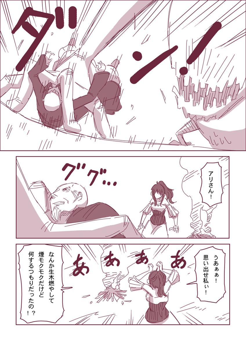 然る放浪者の夜話 #9 無知(5-1)