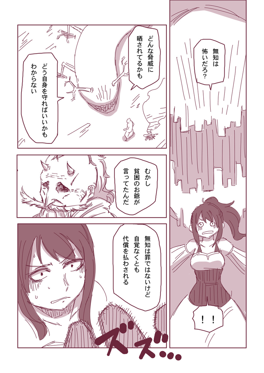 然る放浪者の夜話 #9 無知(5-2)
