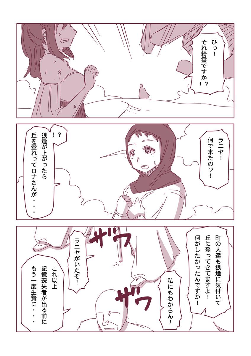 然る放浪者の夜話 #9 無知(5-3)