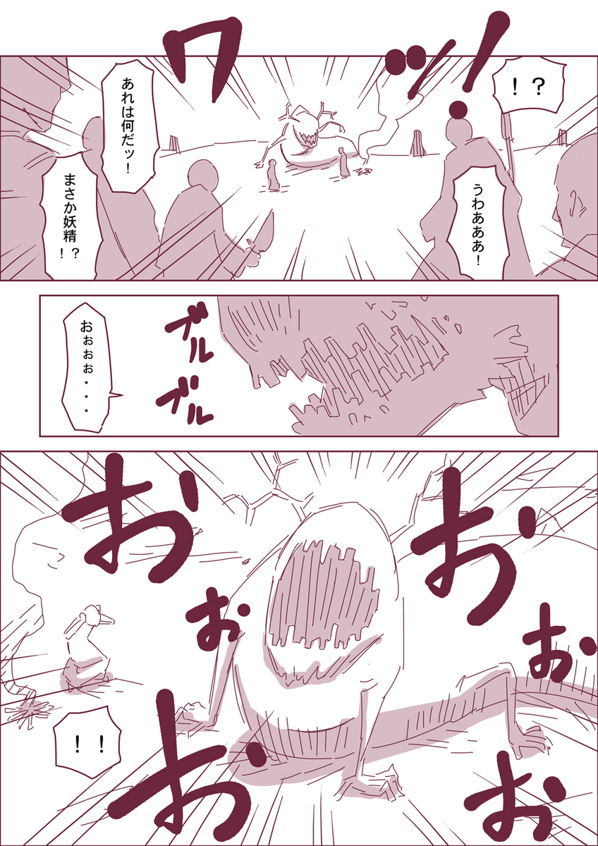 然る放浪者の夜話 #9 無知(5-4)