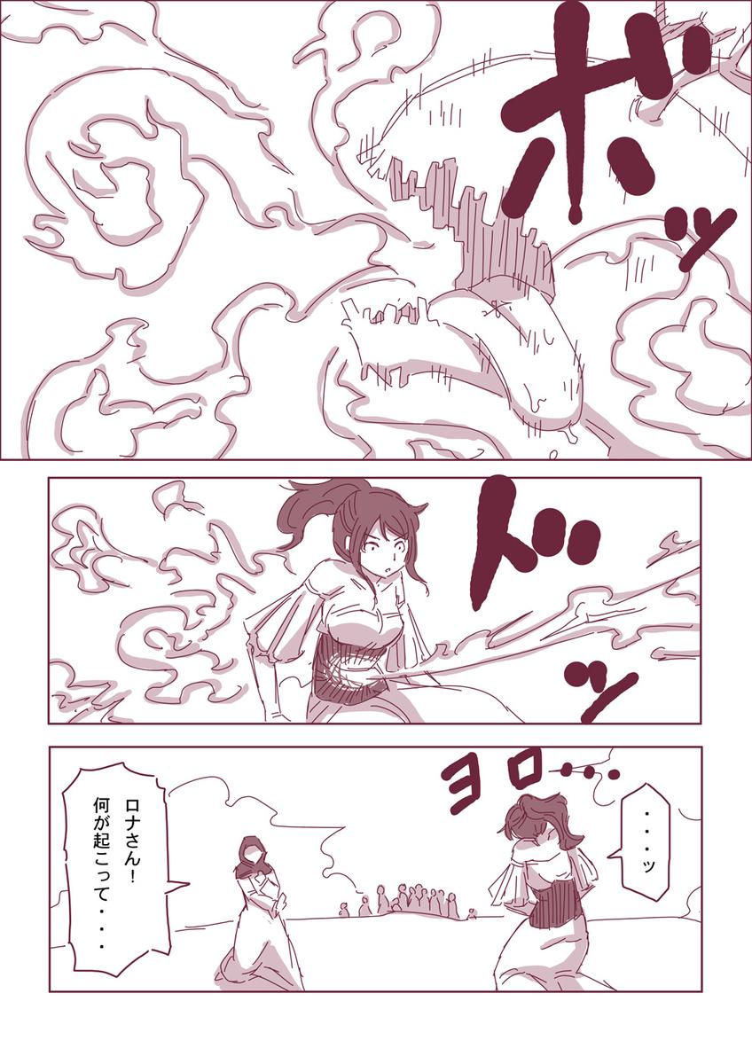 然る放浪者の夜話 #9 無知(5-5)