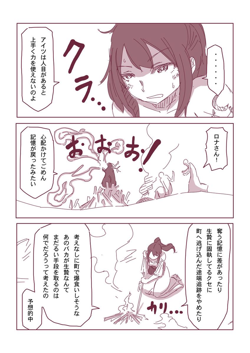 然る放浪者の夜話 #9 無知(5-6)