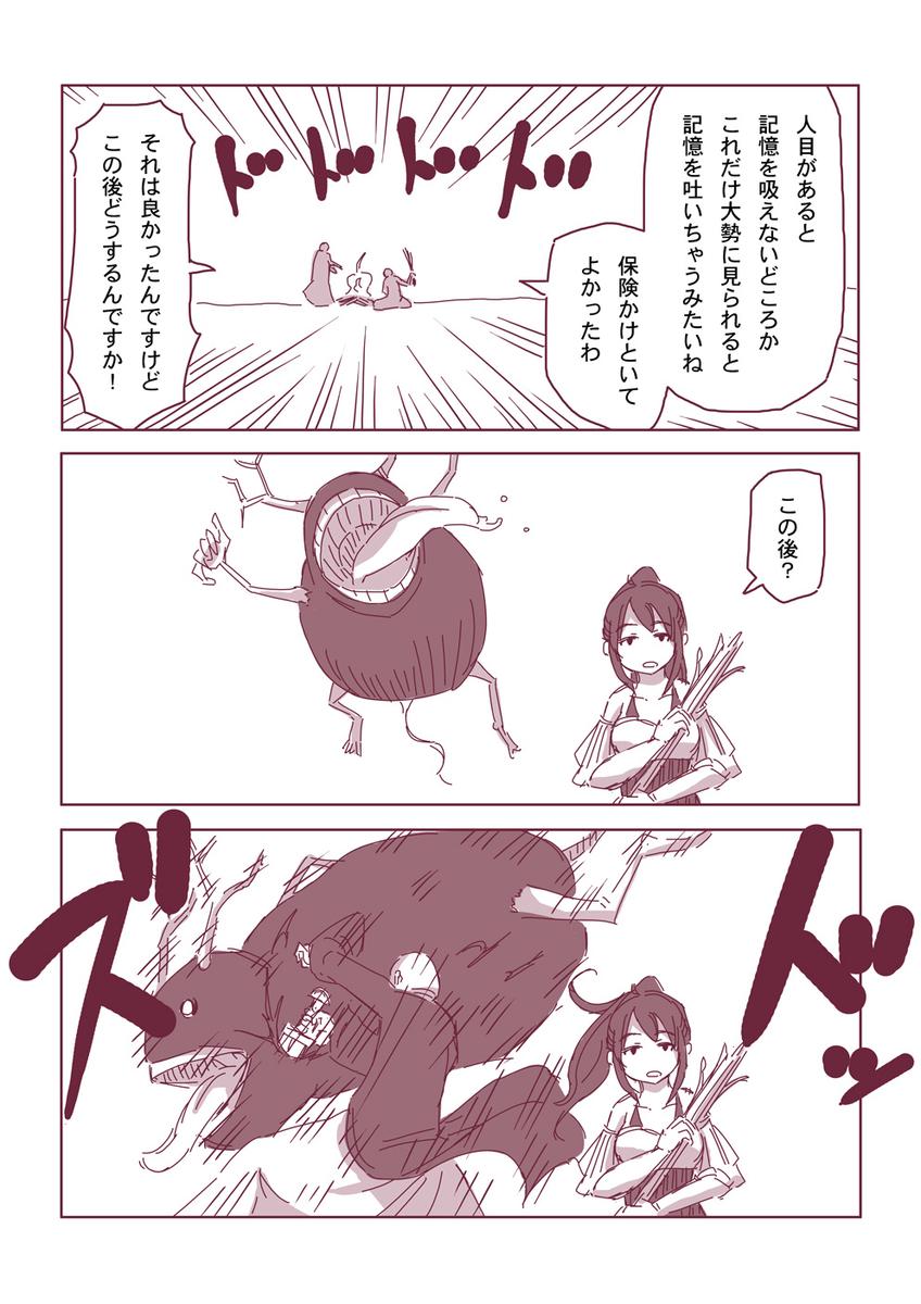 然る放浪者の夜話 #9 無知(5-7)