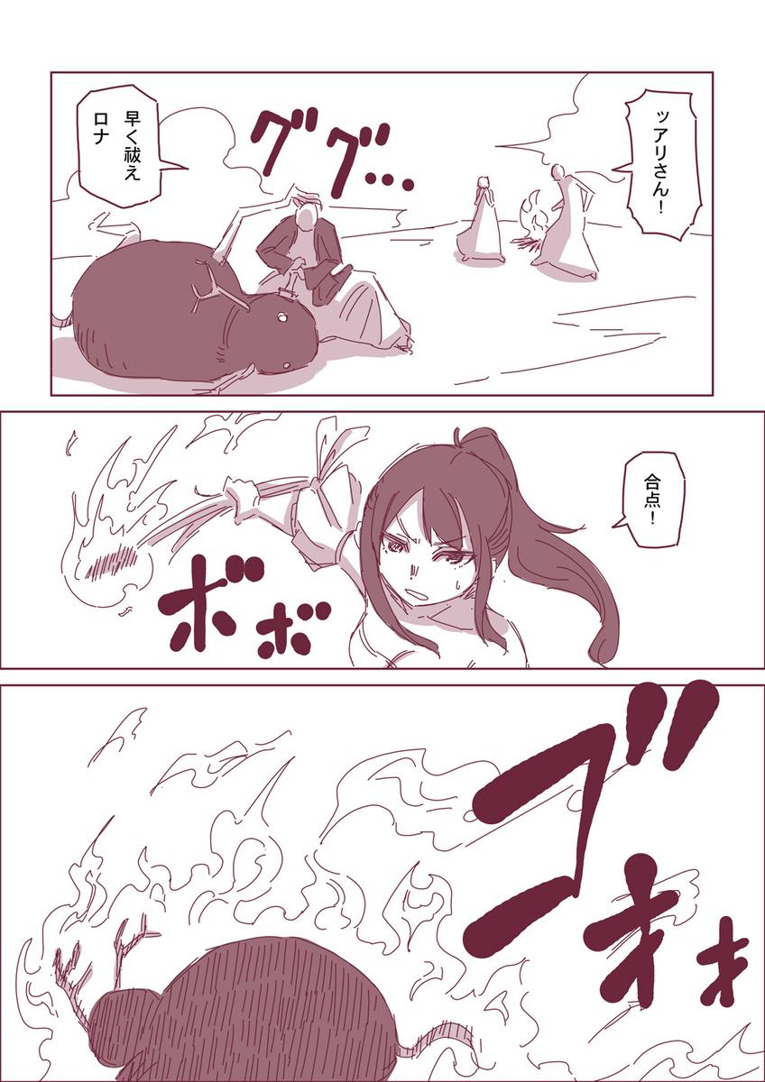 然る放浪者の夜話 #9 無知(5-8)