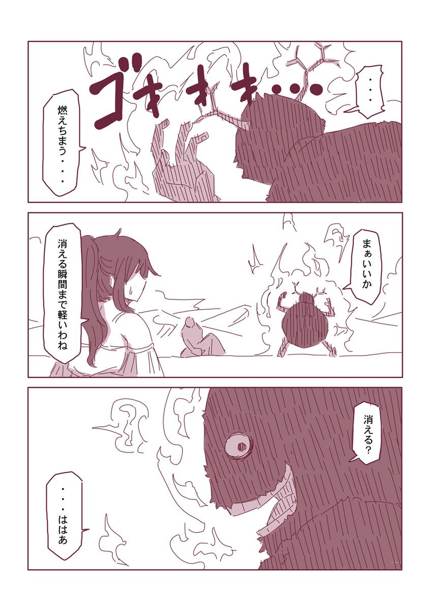 然る放浪者の夜話 #9 無知(5-9)