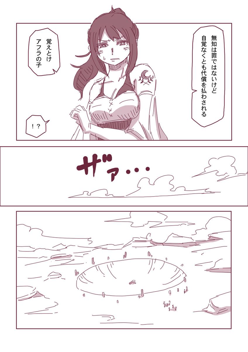 然る放浪者の夜話 #9 無知(5-10)