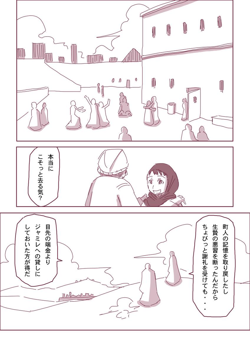 然る放浪者の夜話 #9 無知(5-11)