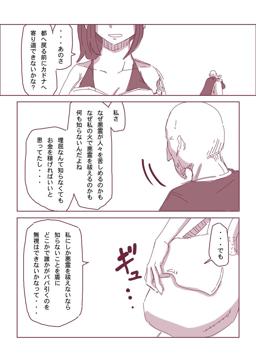 然る放浪者の夜話 #9 無知(5-12)