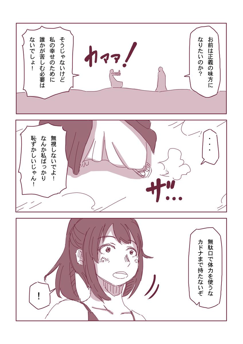 然る放浪者の夜話 #9 無知(5-13)