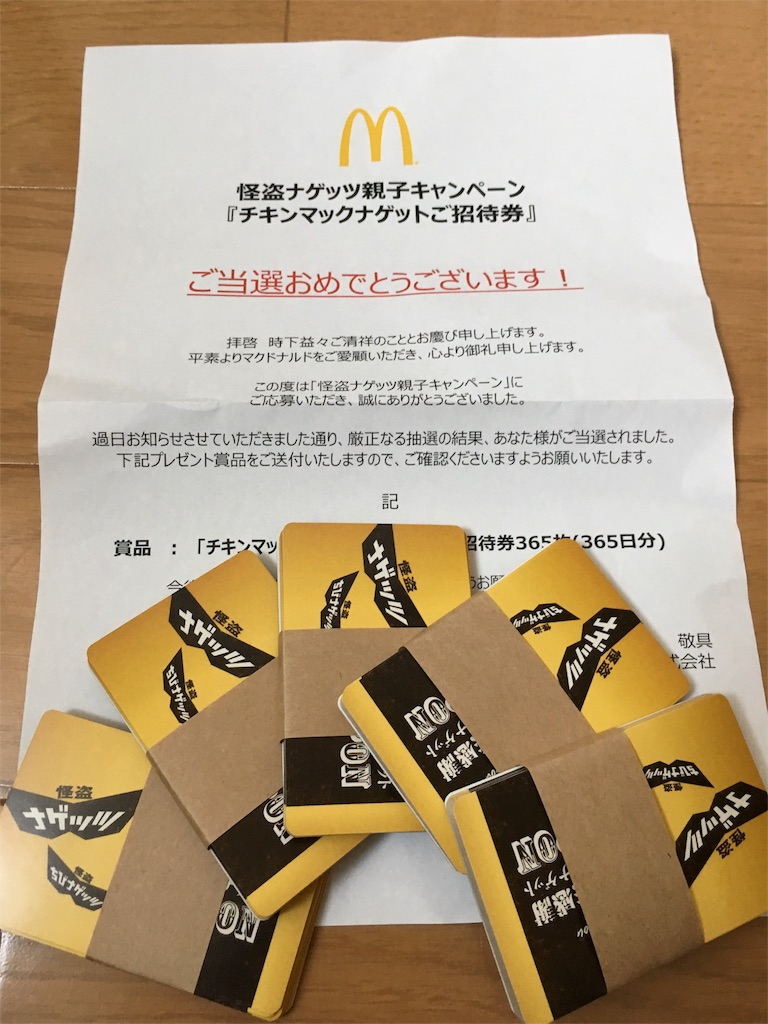 f:id:xenon0201-yuki:20170615202302j:image