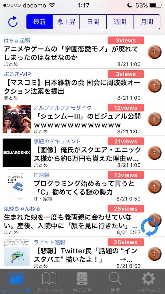 f:id:xenon0201-yuki:20170821011912p:image