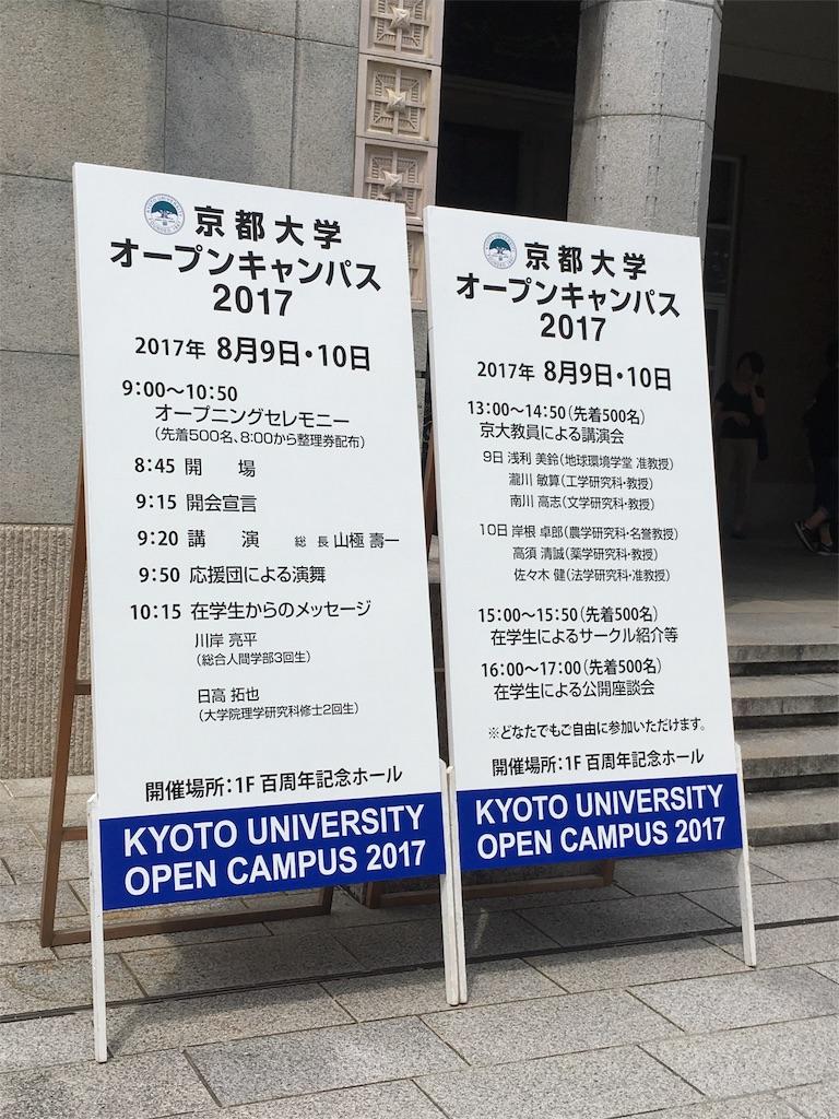 f:id:xenon0201-yuki:20170826015511j:image