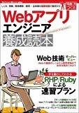 Webアプリエンジニア養成読本[しくみ、開発、環境構築・運用…全体像を最新知識で最初から! ] (Software Design plus)