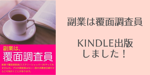 『副業は覆面調査員』Kindle出版しました