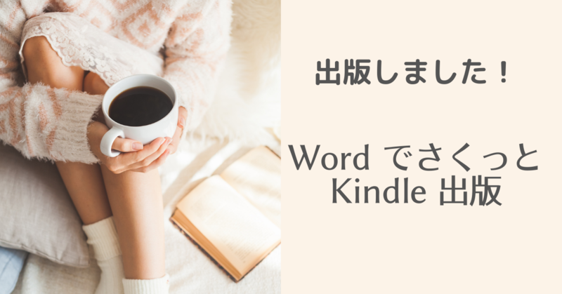 Word でサクッとKindle出版