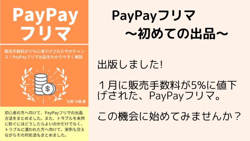 PayPayフリマ初めての出品