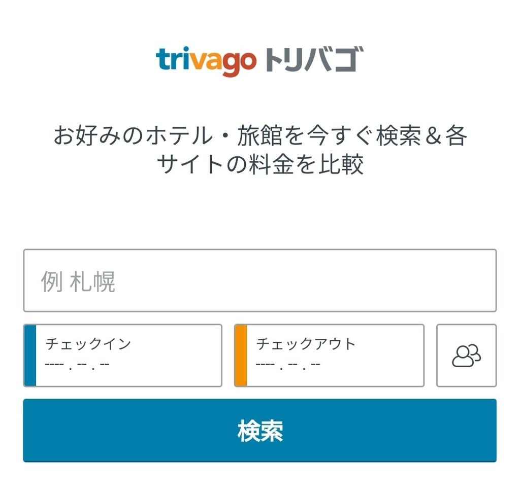 trivago トリバゴ トップページ 使い方