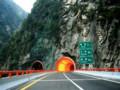西安 漢中 トンネル