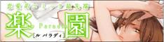 『楽園』第10号、発売中!