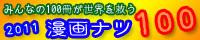 2011年『漫画ナツ100』開催!