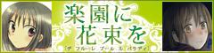 楽園は、ここにもある。「楽園に花束を Des Fleurettes pour Le Paradis」、COMIC ZIN委託中!