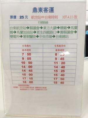 空港シャトルバス時刻表