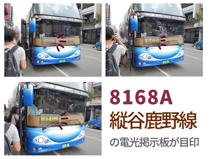 バスの電光掲示板