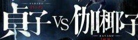 f:id:xianghuapoke:20160709235525j:plain