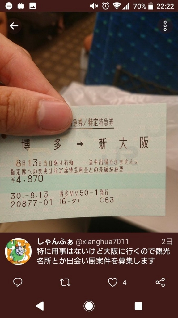 f:id:xianghuapoke:20180815222443j:plain
