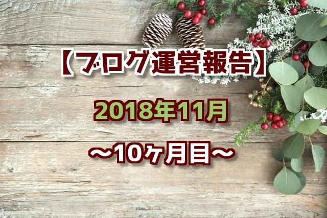 f:id:xiaocaiaya:20181203142634j:plain