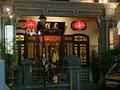 [Penang][Malaysia]龍鳳餐廳