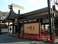 f:id:xiaogang:20081216235552j:image