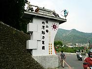 [台灣][内灣]