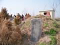 曹彰墓の写真