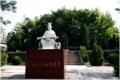 三国遺跡写真:蔡文姫墓(西安藍田)