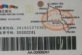 西安大雁塔モノレール(西安江曲観光ライトレール)切符2(裏面)