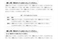 Wordオンライン01
